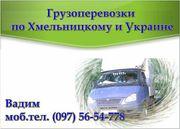 Грузовые перевозки до 2 тонн Хмельницкий и по Украине