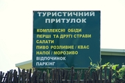 Туристичний притулок Дністер смт.Стара-Ушиця