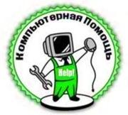 Компьютерная помощь в Каменец-Подольском(недорого)