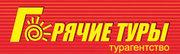 Горячие туры,  горящие туры,  путевки,  путешествия,  туры,  Кременчуг