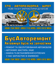 Автозапчастини для VW:LT, T4.CRAFTER/MERCEDES:SPRINTER, VITO