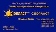 ПФ-1189 эмаль ПФ-1189 : эмаль ПФ-1189У : эмаль ПФ-1189М Эмаль ПФ-1189