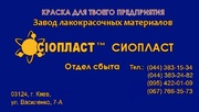 ХВ-1100 эмаль ХВ-1100 : эмаль ХВ-1100У : эмаль ХВ-1100М Эмаль ХВ-1100Э