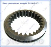 Муфта включения реверса Т-25А (7.37.111)