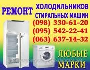 Ремонт холодильника Хмельницький. Ремонт холодильників вдома у Хмельни