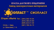 Краска АК-501 г;  эмаль ХВ-161» краска АК-501 Г* ТУ  У 24.3 31245841.00