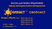 Эмаль (эмаль) УР-5101,  эмаль УР-5101 ТУ У 02071180-17-2000