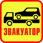 Эвакуатор,  грузоперевозки до 5 т.,  перевозка негабарита