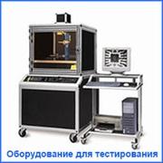 Оборудование для тестирования