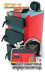 Твердотопливный котёл KOS-Ekonom 23 с автоматикой и вентиляторо