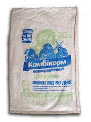 Полипропиленовые мешки оптом в Украине,  сетка овощная,  агроволокно ...