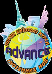 Курсы иностранных языков «Advance»