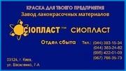 эмаль КО-174м (эмаль КО174м) : эмаль УРФ-1101 грунт ПФ-019ППР Фолиокс