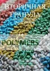 Производим вторичный полистирол ПС-УПМ