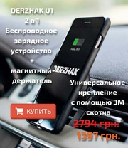 Авто держатель + беспроводное зарядное устройство 1397грн.