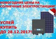 Новогодние цены на солнечные электростанции под