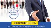 Бизнес или хорошая Работа?,  франшиза от компании Новая Жизнь