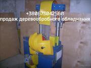 Продаж,  виготовлення та ремонт деревообробного обладнання