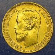 Монета Николая II 10 руб 1899 г (Gold)