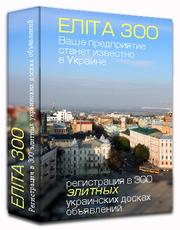 Украинские сайты объявлений - быстрое размещение информации
